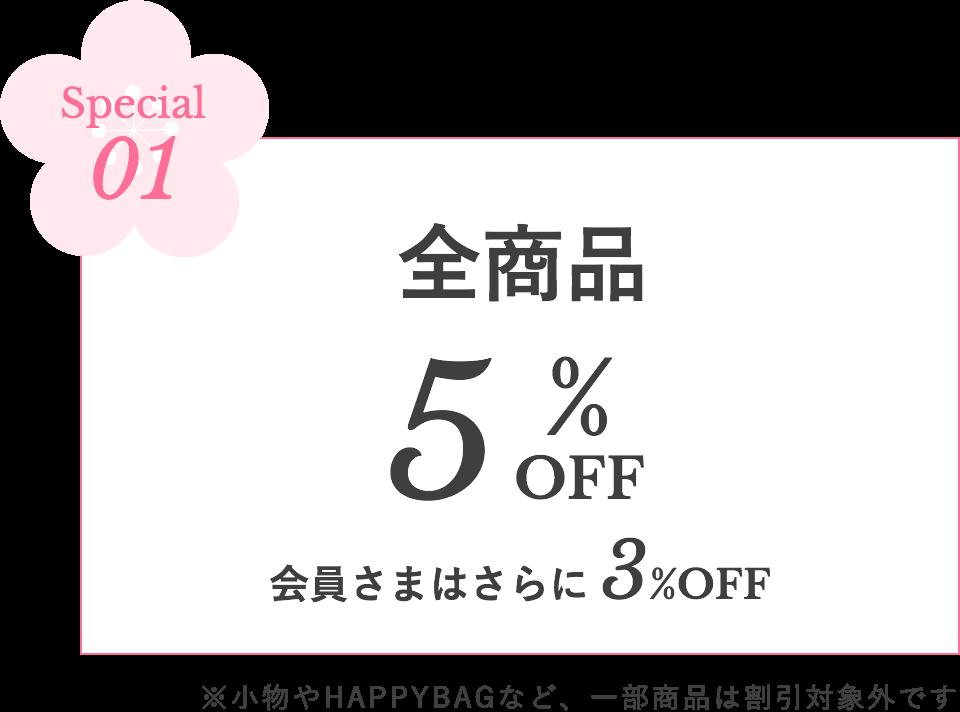 Special01 全商品5%OFF 会員さまはさらに 3%OFF ※小物やHAPPYBAGなど、一部商品は割引対象外です