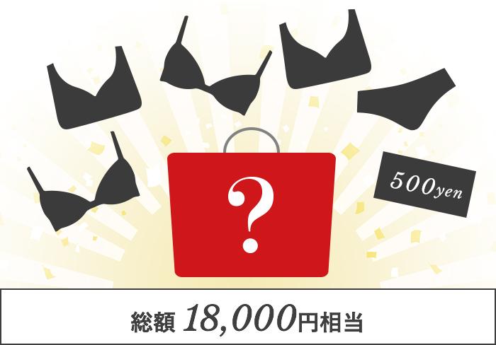 総額 18,000円相当