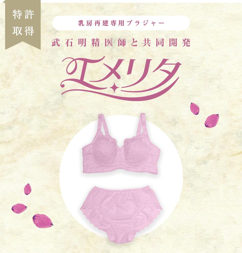 乳房再建専用ブラジャー