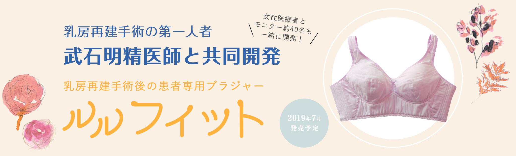 乳房再建第一人者、武石明精医師と共同開発「ルルフィット」7月発売